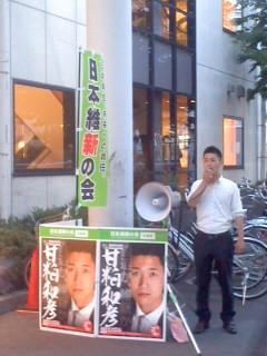 甘粕和彦、演説中(8月31日、藤沢駅南口)