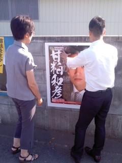 甘粕和彦ポスター貼付け作業3(8月31日)