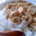妻の麻婆豆腐丼(10月6日)