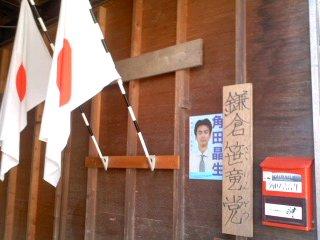 祝日には国旗を(10月14日、鎌倉笹竜党)