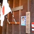 Photos: 祝日には国旗を(10月14日、鎌倉笹竜党)