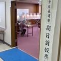 期日前投票場(10月21日、鎌倉市長選挙)