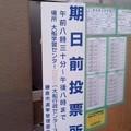 期日前投票(10月21日、大船行政センター)