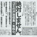 岩田かおる選挙公報