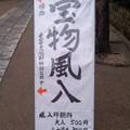 宝物風入(11月4日、円覚寺)
