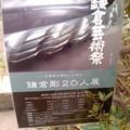 第八回鎌倉芸術祭(11月4日、円覚寺)