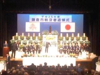 平成25年度鎌倉市戦没者追悼式場(11月22日)