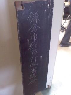 鎌倉市都市計画審議会(11月28日)