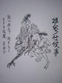 百鬼夜行(11月24日)