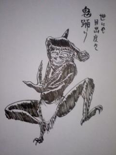 鬼踊り(11月25日)