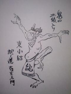 鬼の土俵入り(11月29日)
