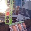 藤沢駅北口(12月22日、甘粕和彦)