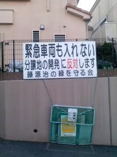 藤源治(台峯)の緑を守れ!(12月28日)