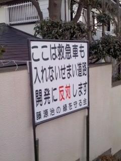 乱開発反対!(12月28日、台峯藤源治)