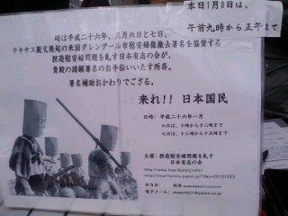 グレンデール慰安婦像撤去署名活動(1月3日)