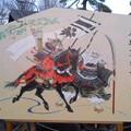 年賀絵馬(1月12日、藤沢白旗神社)