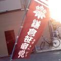 Photos: 鎌倉笹竜党(1月22日、富士見町町内会)