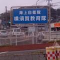 横須賀教育隊(2月3日)