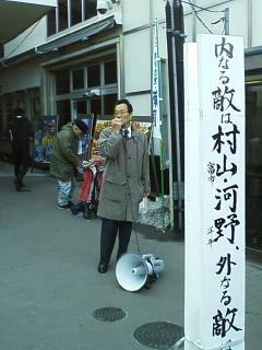 大船駅前街宣(2月22日、維新政党・新風)
