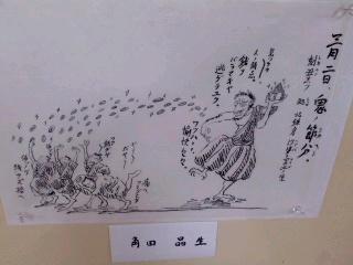 戯画「鬼の節分(仕返し)」2月23日、角田晶生