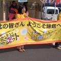写真: ようこそ鎌倉(3月9日、3・11ALL鎌倉)