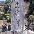 久成寺の忠魂碑(3月21日)