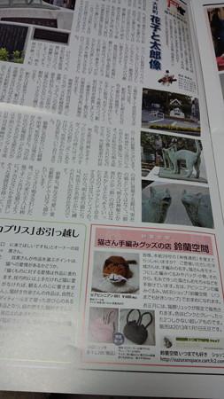 猫とも新聞にショップの宣伝して頂きました!!