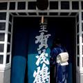 Photos: IMGP9388東広島市、賀茂鶴のれん