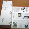Photos: IMGP9532東広島市、今田酒造本店百試千改3