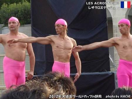 2012-11-04大道芸W杯 (52)