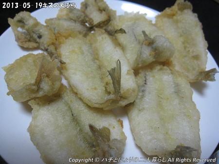 2013-05-19キスの天ぷら