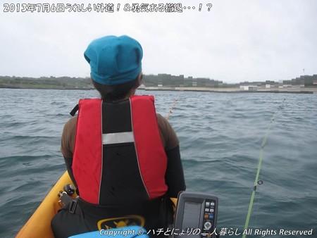 2013-07-06うれしい外道!&勇気ある撤退・・・ (3)