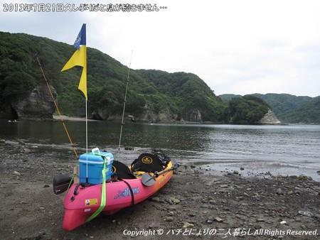 2013年7月20日カヤックツーリングin伊豆 (2)