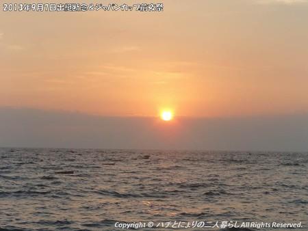 2013年9月7日出艇断念&ジャパンカップ前夜祭 (4)