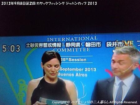 2013年9月8日第2回 カヤックフィッシング ジャパンカップ 2013 (1)