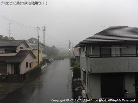 2013年9月15日台風襲来! (1)