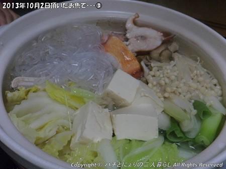 2013年10月2日頂いたお魚で・・・(3) (2)