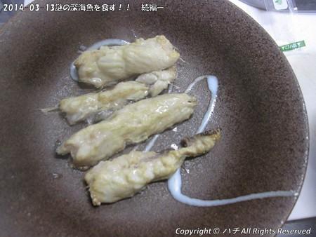 2014-03-13謎の深海魚を食す!! - 続編ー (2)