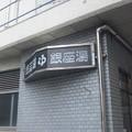 Photos: 銀座湯。まだあった!!