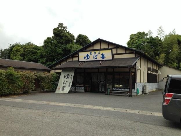 生ゆば ゆば喜(夷隅郡大多喜町)