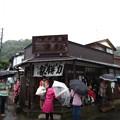 Photos: 力餅家(鎌倉市)