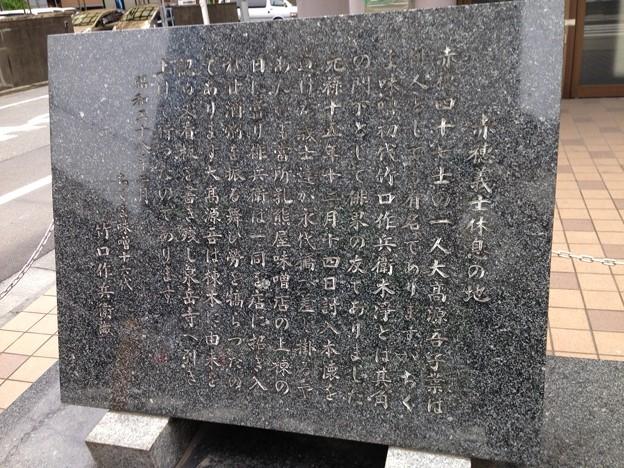 赤穂浪士休息地(江東区佐賀)