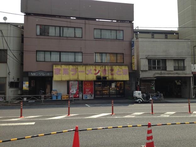 Photos: まこと家(南品川)