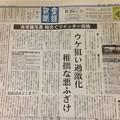Photos: 今日の産経。
