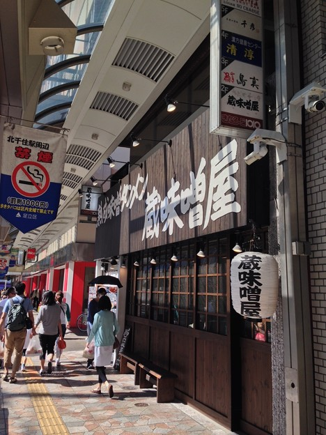 熟成味噌タンメン 蔵味噌屋(千住3)