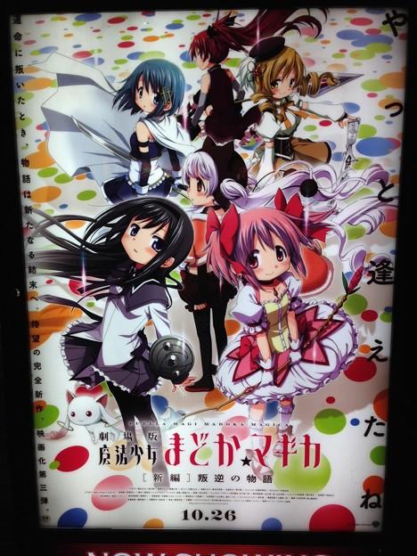劇場版3部作完結編「魔法少女まどか☆マギカ 新編 叛逆の物語」