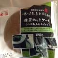 Photos: 抹茶ホットケーキ byサンクス