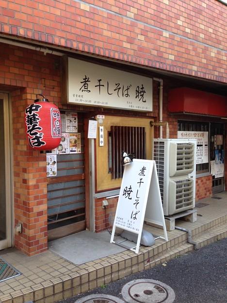 煮干しそば 暁(南大塚)