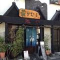 麺や 菜かむら(相模原市)