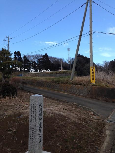 浅利明神・浅利墓所(愛川町三増)
